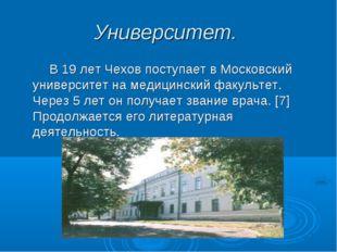 Университет. В 19 лет Чехов поступает в Московский университет на медицинский
