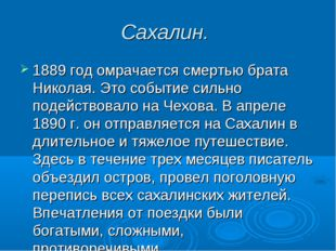Сахалин. 1889 год омрачается смертью брата Николая. Это событие сильно подейс