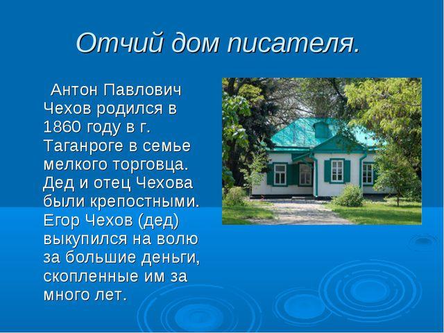 Отчий дом писателя. Антон Павлович Чехов родился в 1860 году в г. Таганроге в...