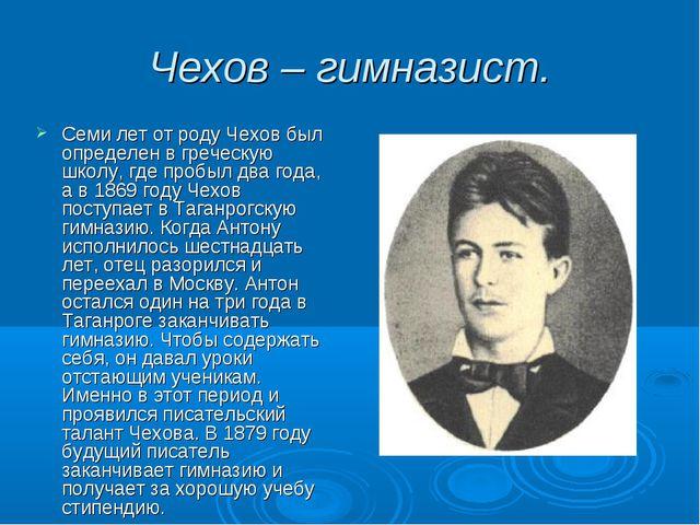 Чехов – гимназист. Семи лет от роду Чехов был определен в греческую школу, гд...