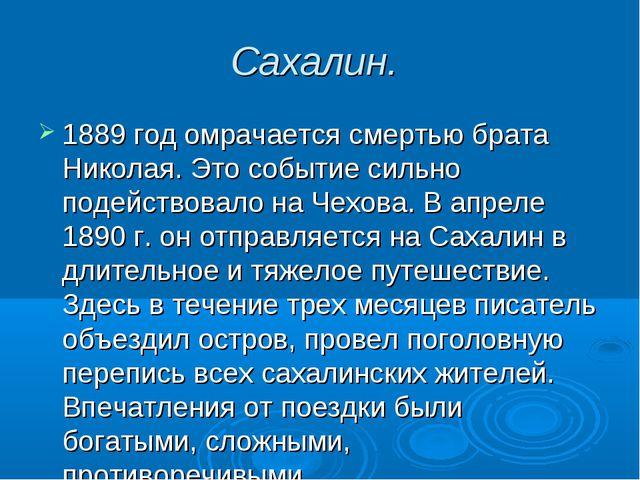Сахалин. 1889 год омрачается смертью брата Николая. Это событие сильно подейс...