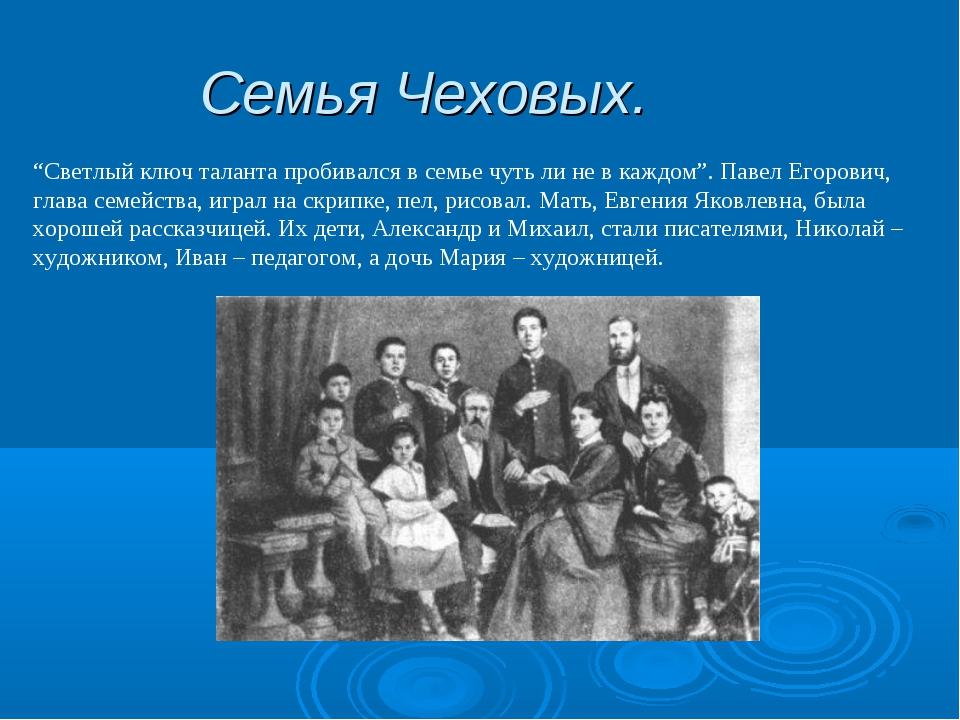 """Семья Чеховых. """"Светлый ключ таланта пробивался в семье чуть ли не в каждом""""...."""