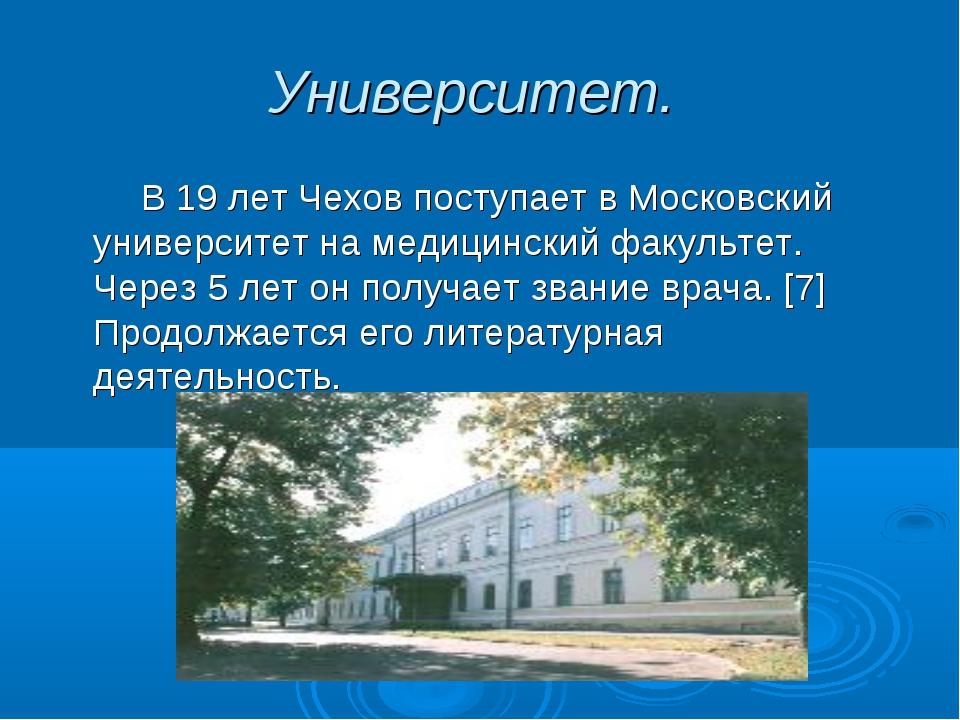 Университет. В 19 лет Чехов поступает в Московский университет на медицинский...