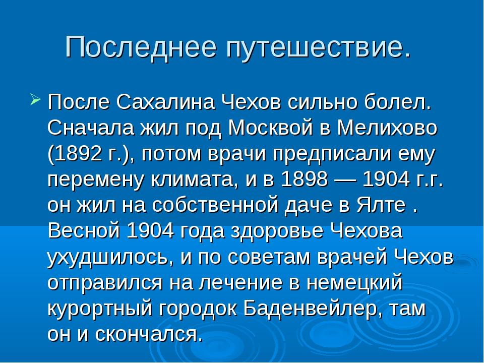 Последнее путешествие. После Сахалина Чехов сильно болел. Сначала жил под Мос...