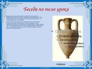 Беседа по теме урока Ведущее место среди керамических изделий Эллады занимало