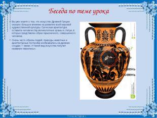 Беседа по теме урока Вы уже знаете о том, что искусство Древней Греции оказал