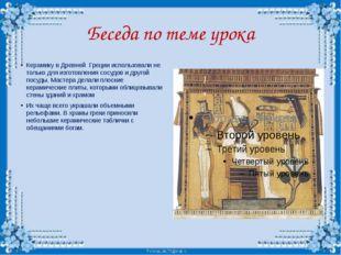 Беседа по теме урока Керамику в Древней Греции использовали не только для изг