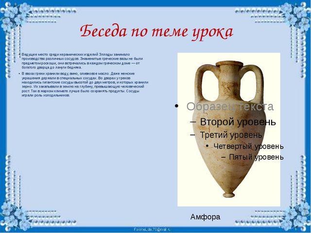 Беседа по теме урока Ведущее место среди керамических изделий Эллады занимало...