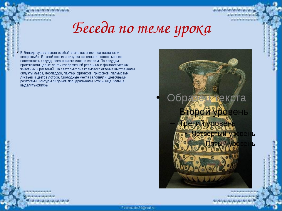 Беседа по теме урока В Элладе существовал особый стиль вазописи под названием...