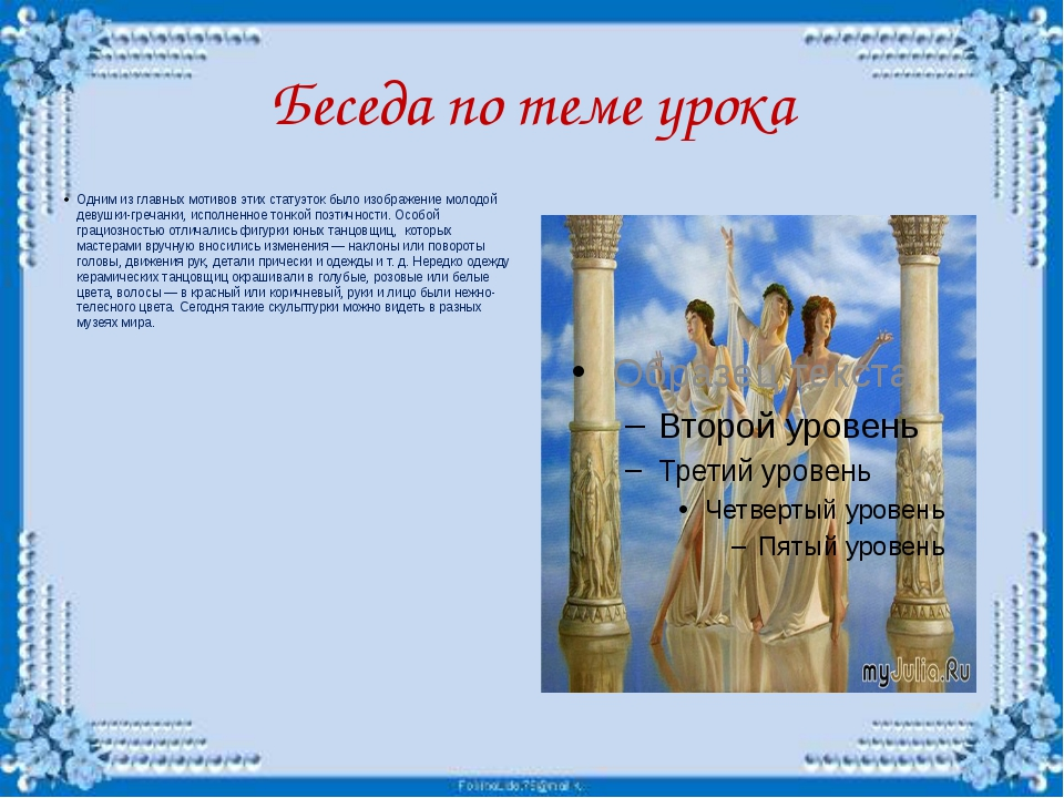 Беседа по теме урока Одним из главных мотивов этих статуэток было изображение...