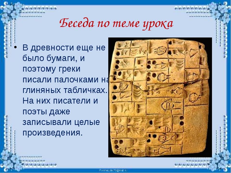 Беседа по теме урока В древности еще не было бумаги, и поэтому греки писали п...