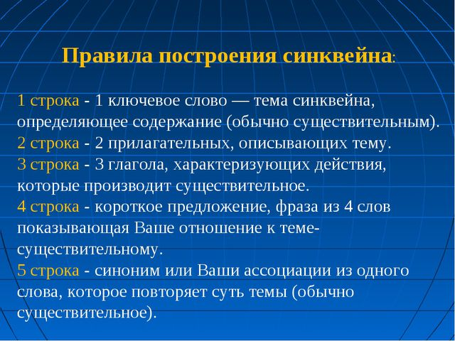 Правила построения синквейна: 1 строка - 1 ключевое слово — тема синквейна, о...