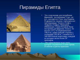 Пирамиды Египта Это сооружения для погребения фараонов, построенные 3 тыс. до