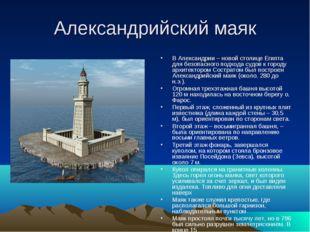 Александрийский маяк В Александрии – новой столице Египта для безопасного под