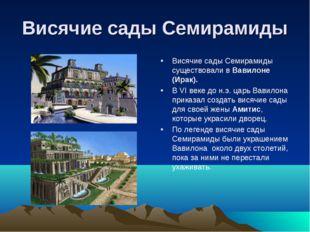 Висячие сады Семирамиды Висячие сады Семирамиды существовали в Вавилоне (Ирак