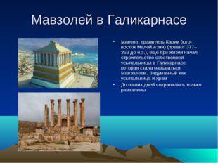 Мавзолей в Галикарнасе Мавсол, правитель Карии (юго-восток Малой Азии) (прави