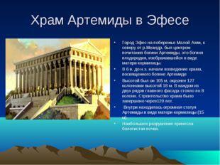 Храм Артемиды в Эфесе Город Эфес на побережье Малой Азии, к северу от р.Меанд