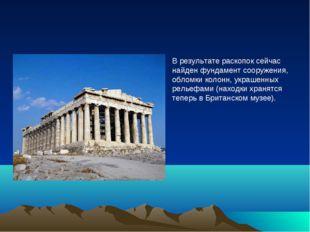 В результате раскопок сейчас найден фундамент сооружения, обломки колонн, укр