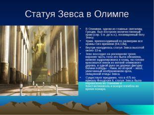Статуя Зевса в Олимпе В Олимпии, одном из главных святилищ Греции, был постро