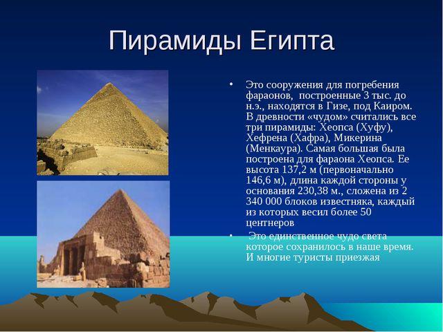 Пирамиды Египта Это сооружения для погребения фараонов, построенные 3 тыс. до...