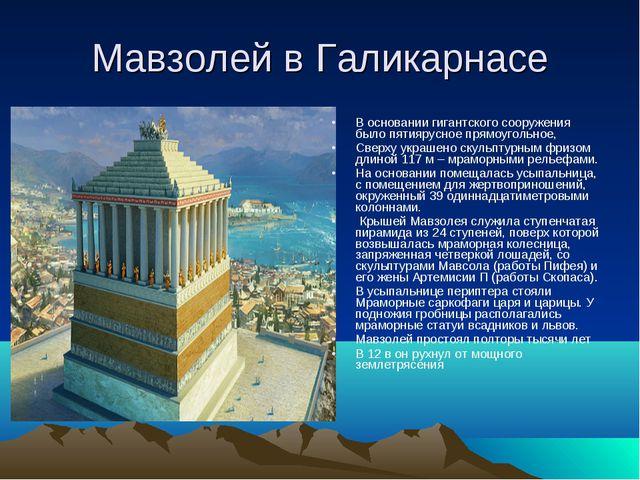 Мавзолей в Галикарнасе В основании гигантского сооружения было пятиярусное пр...