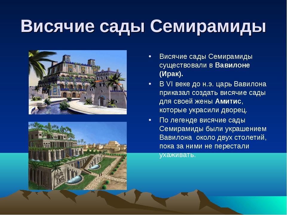 Висячие сады Семирамиды Висячие сады Семирамиды существовали в Вавилоне (Ирак...