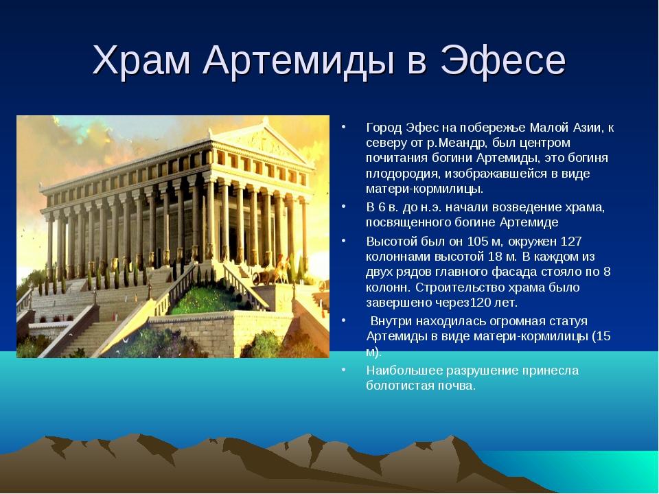 Храм Артемиды в Эфесе Город Эфес на побережье Малой Азии, к северу от р.Меанд...