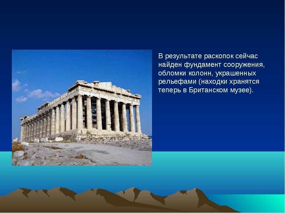 В результате раскопок сейчас найден фундамент сооружения, обломки колонн, укр...