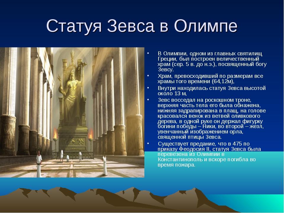 Статуя Зевса в Олимпе В Олимпии, одном из главных святилищ Греции, был постро...