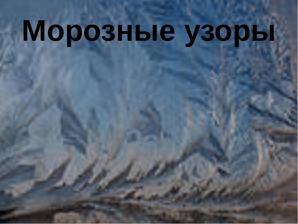 Морозные узоры