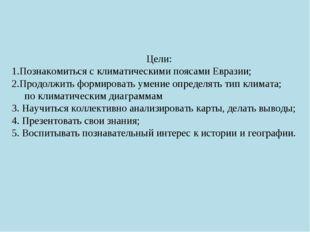 Цели: Познакомиться с климатическими поясами Евразии; Продолжить формировать