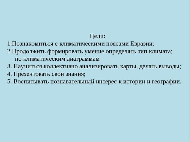 Цели: Познакомиться с климатическими поясами Евразии; Продолжить формировать...
