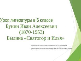 Урок литературы в 6 классе Бунин Иван Алексеевич (1870-1953) Былина «Святого