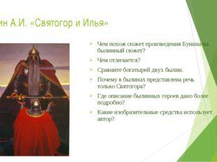Бунин А.И. «Святогор и Илья» Чем похож сюжет произведения Бунина на былинный