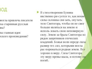 ВЫВОД Чем могла привлечь писателя 20 века старинная русская былина? Какова гл