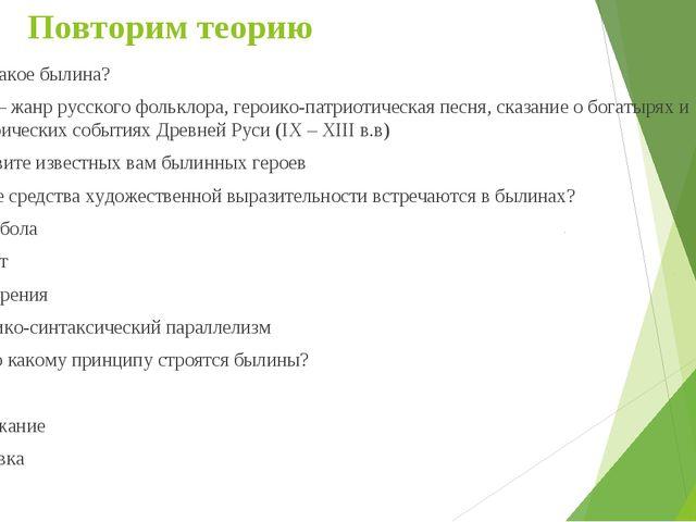 Повторим теорию Что такое былина? Былина– жанр русского фольклора, героико-...