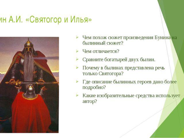 Бунин А.И. «Святогор и Илья» Чем похож сюжет произведения Бунина на былинный...