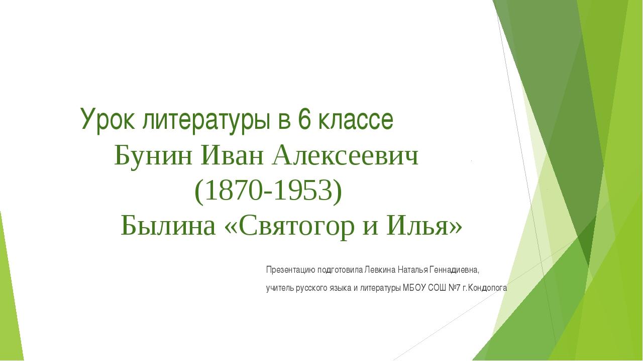 Урок литературы в 6 классе Бунин Иван Алексеевич (1870-1953) Былина «Святого...