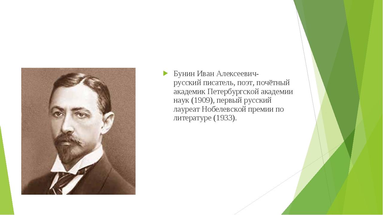 Бунин Иван Алексеевич-русскийписатель,поэт, почётный академикПетербургской...