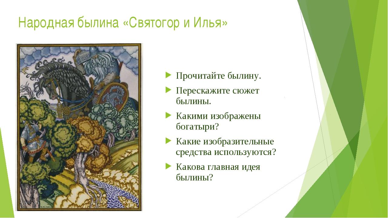 Народная былина «Святогор и Илья» Прочитайте былину. Перескажите сюжет былины...