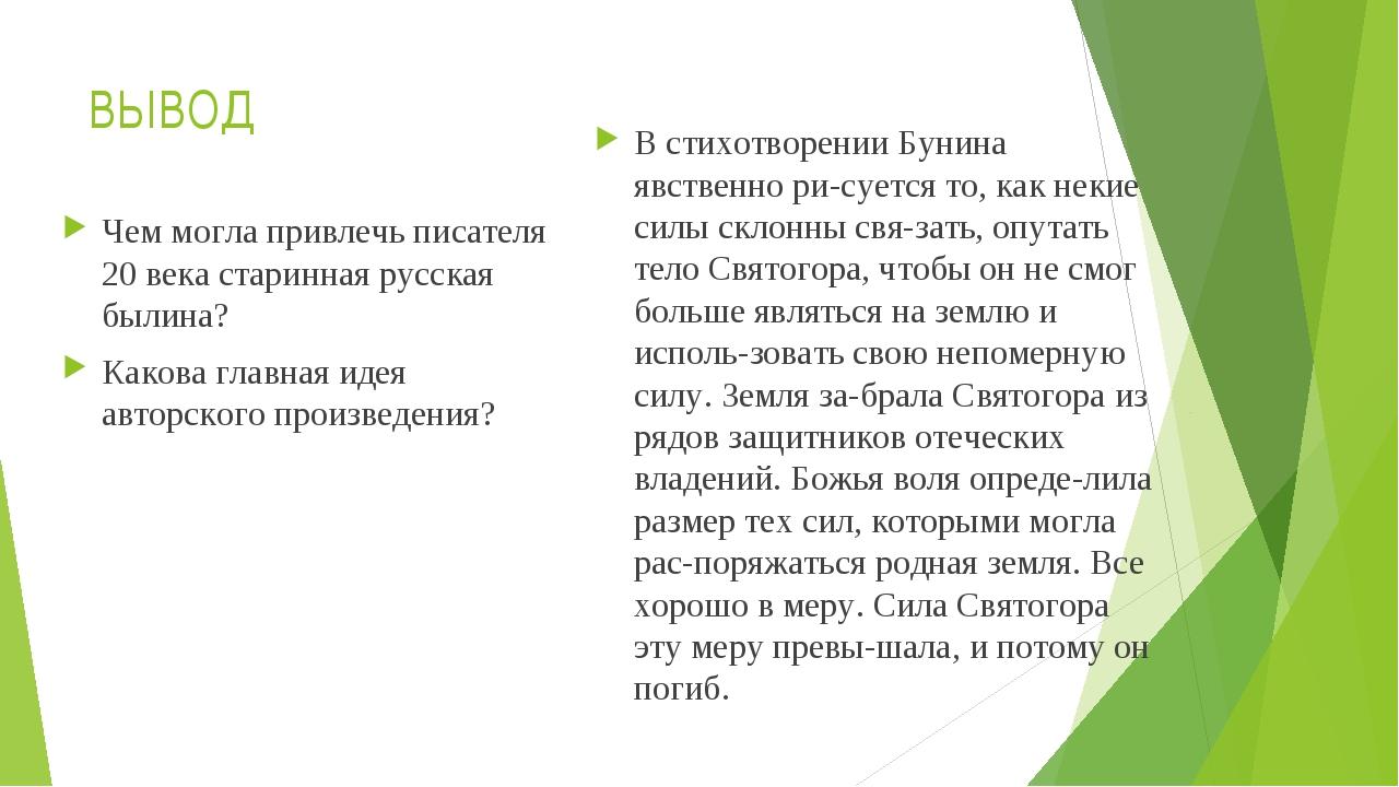ВЫВОД Чем могла привлечь писателя 20 века старинная русская былина? Какова гл...