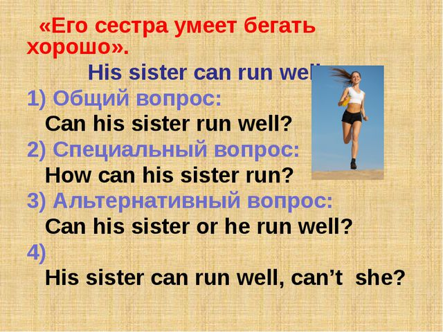 «Его сестра умеет бегать хорошо». His sister can run well. 1) Общий вопрос:...