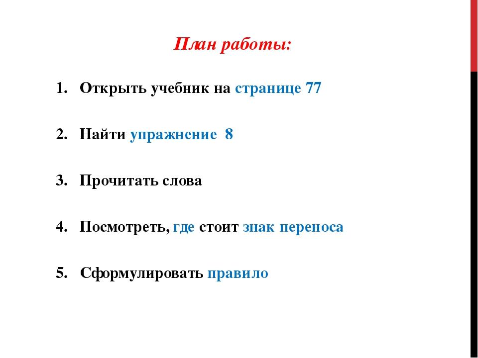 План работы: Открыть учебник на странице 77 Найти упражнение 8 Прочитать слов...