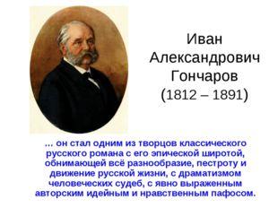 Иван Александрович Гончаров (1812 – 1891) … он стал одним из творцов классич