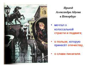 Приезд Александра Адуева в Петербург мечтал о колоссальной страсти и подвиге;