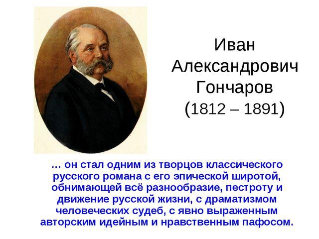 Иван Александрович Гончаров (1812 – 1891) … он стал одним из творцов классич...