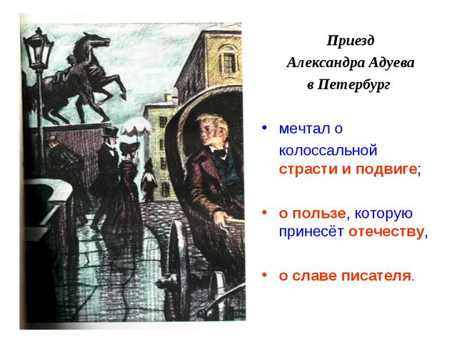 Приезд Александра Адуева в Петербург мечтал о колоссальной страсти и подвиге;...