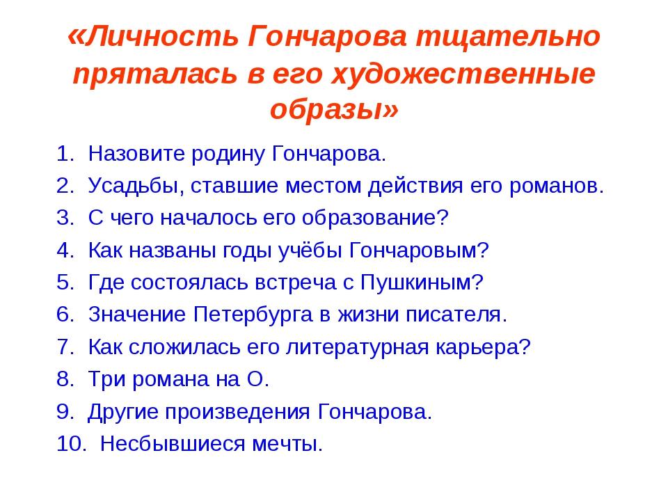 «Личность Гончарова тщательно пряталась в его художественные образы» 1. Назов...