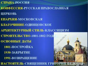 СТРАНА-РОССИЯ КОНФЕССИЯ-РУССКАЯ ПРАВОСЛАВНАЯ ЦЕРКОВЬ ЕПАРХИЯ-МОСКОВСКАЯ БЛАГО