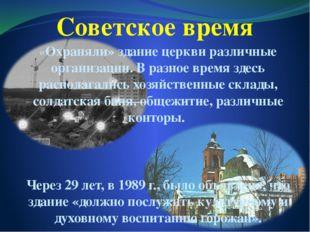 Советское время «Охраняли» здание церкви различные организации. В разное врем